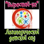 Логопедический детский сад ВЫРАСТАЙ-КА