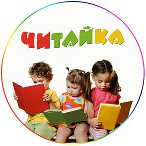 Студия Читай-ка в Барнауле